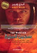 The Martian (Arapç ...